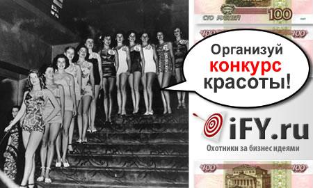 Бизнес идея: Организация конкурса красоты