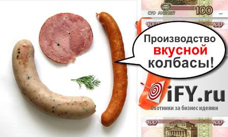 Бизнес идея: Производство колбасы