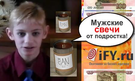 Мужественные свечи от 13-летнего бизнесмена
