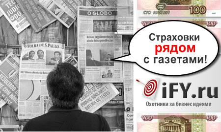 Продажа полисов через газетные киоски