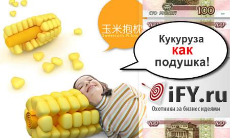 Подушка из зерен кукурузы
