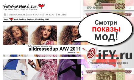 Виртуальное присутствие на азиатских показах мод