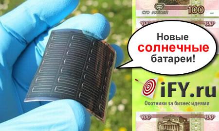 Новые солнечные элементы с рекордной эффективностью