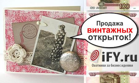 Бизнес идея: Начни eBay-бизнес по продаже винтажных открыток
