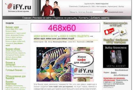 Размещение графического баннера в блок Спонсоры сайта