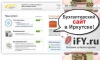 Как раскрутить сайт про бухгалтерские услуги в Иркутске?