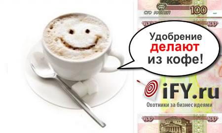 Удобрение на основе переработанной кофейной гущи