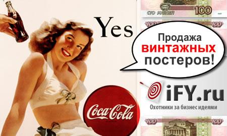 Начинаем свой бизнес на винтажных постерах