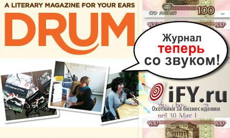 Литературный аудио-журнал