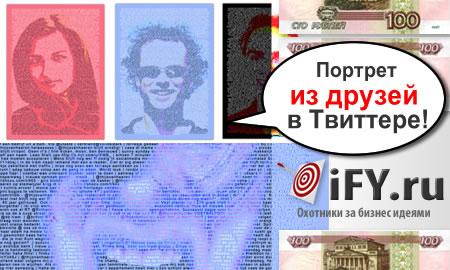 Оригинальные постеры, созданные на основе образов пользователей Твиттера