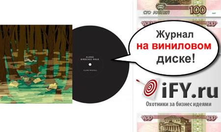 Публикация произведений на виниловых пластинках