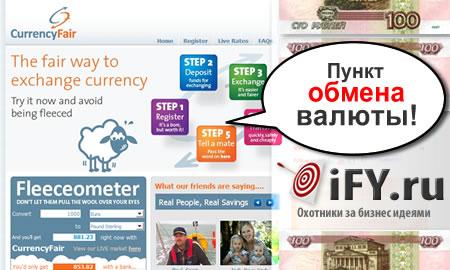 Сервис обмена валют