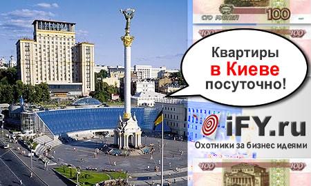 Квартиры в Киеве посуточно, или как превратить свое жилье в бизнес