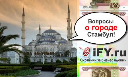 Мгновенное руководство для туристов в Стамбуле