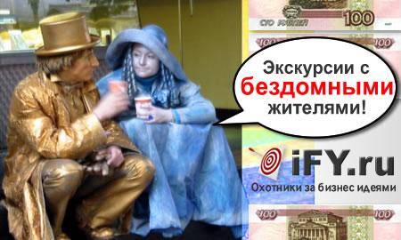 Бездомные туры
