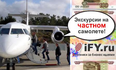 Туры с гидами на частных самолётах