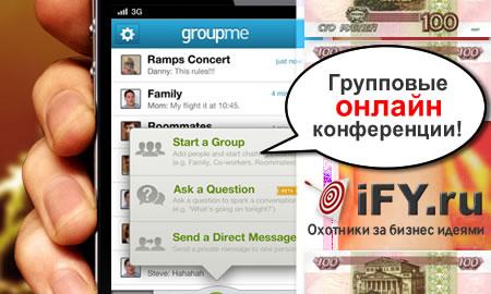Групповые онлайн конференции
