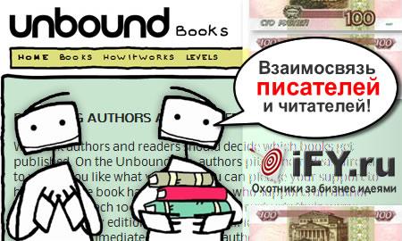 Сайт соединяет авторов и читателей
