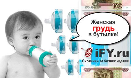 Детские бутылки, которые имитируют грудь