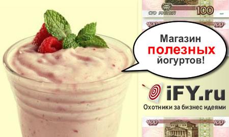 Открытие магазина по продаже йогуртов
