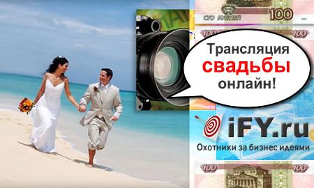Веб-трансляция свадебных церемоний