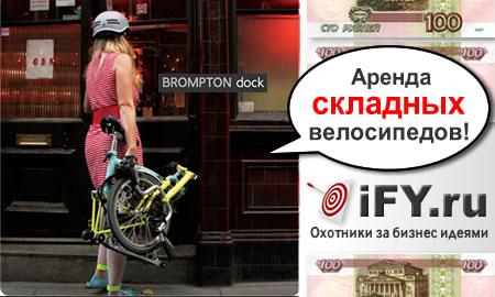 Сервис аренды складных велосипедов