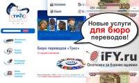 Какие новые услуги можно ввести в бюро переводов?