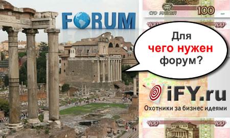 Для чего нужны форумы?