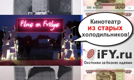 Старые холодильники превращаются в уникальный открытый кинотеатр