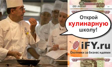 Открытие кулинарной школы