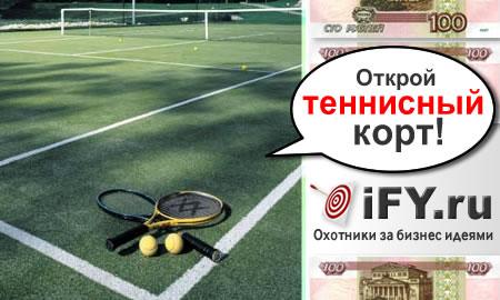 Как открыть теннисный корт?