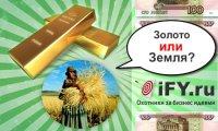 Продовольствие для инвестора лучше золота?
