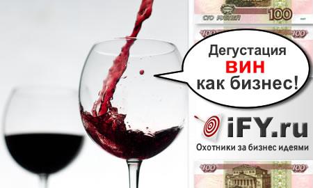 Дегустация вин как бизнес
