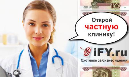 Как открыть частную клинику?