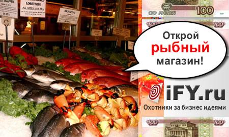 Открой рыбный магазин