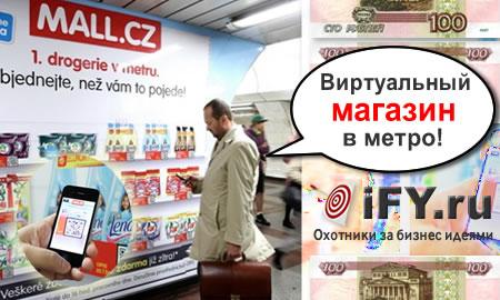 Виртуальные продовольственные магазины в пражском метро