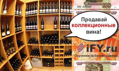 Как открыть магазин коллекционных вин?