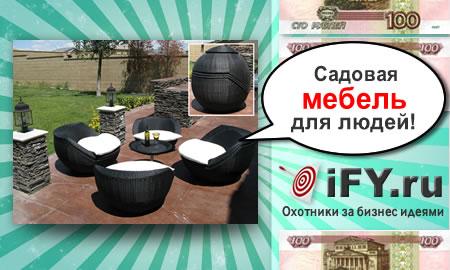 Производство и продажа садовой мебели