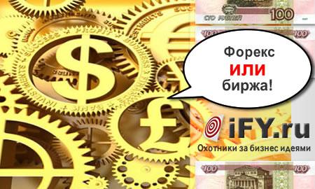 Выбор трейдера - фондовый рынок или валютный рынок Forex.