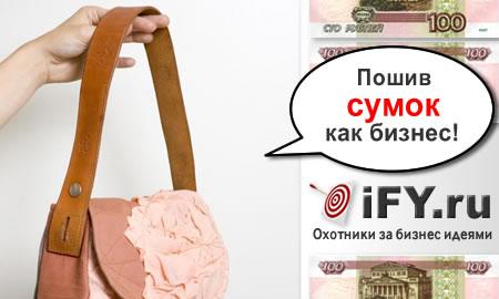 Пошив сумок: из хобби - в бизнес!