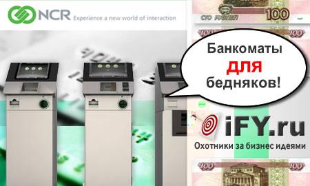 Банкомат для неграмотных пользователей