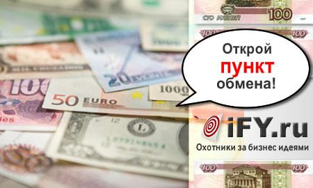 Открой свой пункт обмена валюты