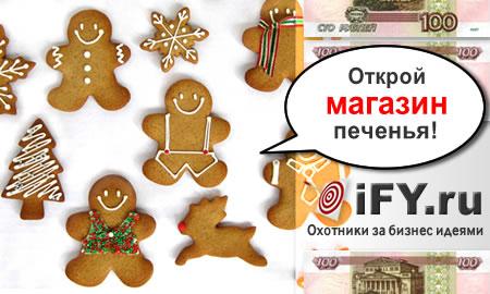 Магазин печенья