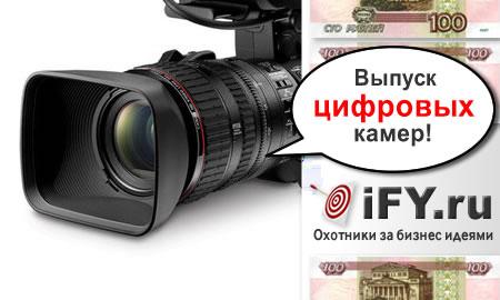 Выпуск цифровых кинокамер (камкордеров)