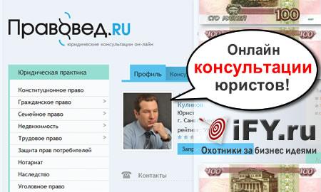 Сайт для решения правовых вопросов россиян