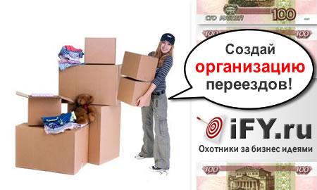 Организация переездов