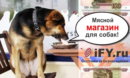 Мясной магазин для собак