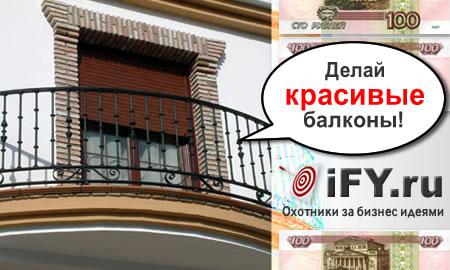 Установка и ремонт балконов