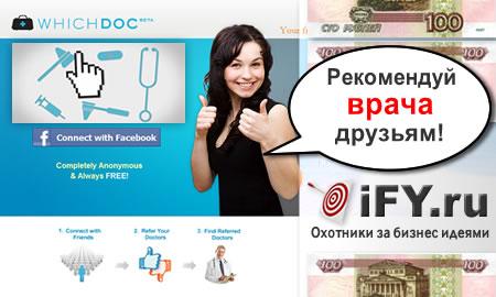Анонимные рекомендации врача и стоматолога через Facebook