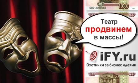 Как открыть театральное агентство?